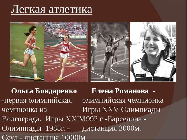 Легкая атлетика Ольга Бондаренко -первая олимпийская чемпионка из Волгограда...