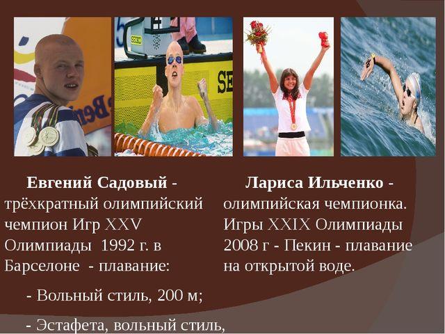 Евгений Садовый - трёхкратный олимпийский чемпион ИгрXXV Олимпиады 1992 г....