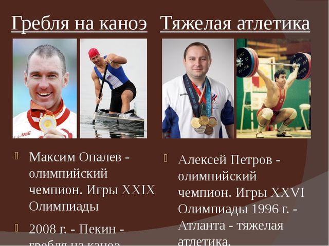 Максим Опалев - олимпийский чемпион. ИгрыXXIX Олимпиады 2008 г. - Пекин - гр...