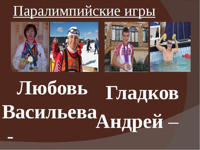Паралимпийские игры  Любовь Васильева- четырехкратная паралимпийская чемпио...