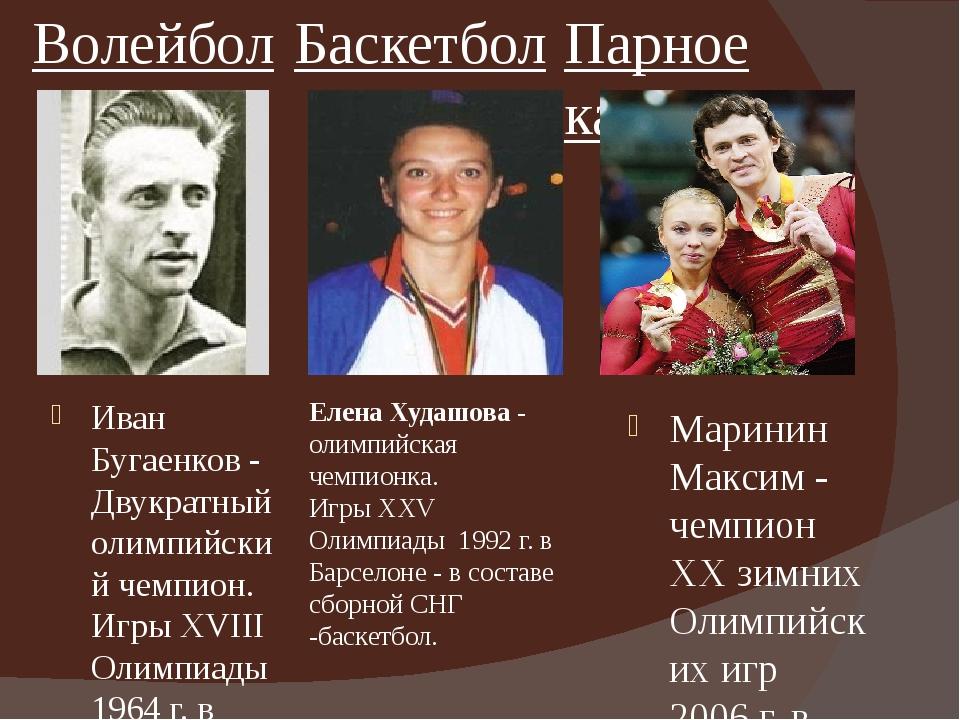 Парное катание Иван Бугаенков - Двукратный олимпийский чемпион. Игры XVIII Ол...