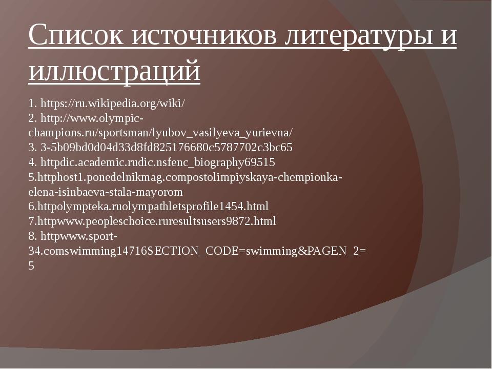 1. https://ru.wikipedia.org/wiki/ 2. http://www.olympic-champions.ru/sportsma...