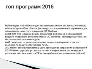 топ программ 2016 Maiwarebytes Anti- walware (для удаления различных рекламн