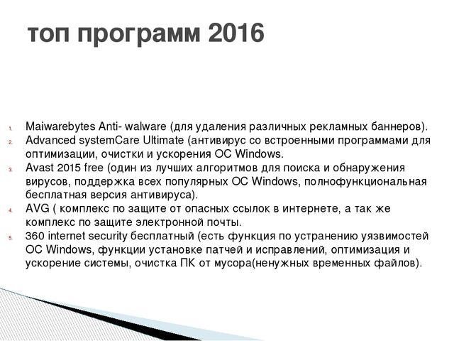 топ программ 2016 Maiwarebytes Anti- walware (для удаления различных рекламн...