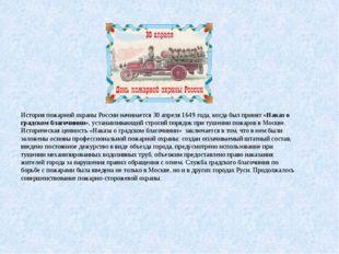 История пожарной охраны России начинается 30 апреля 1649 года, когда был прин