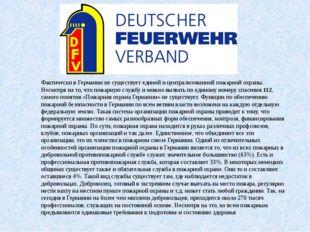 Фактически в Германии не существует единой и централизованной пожарной охраны