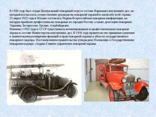 В 1920 году был создан Центральный пожарный отдел в составе Наркомата внутрен