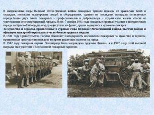 В напряженные годы Великой Отечественной войны пожарные тушили пожары от враж
