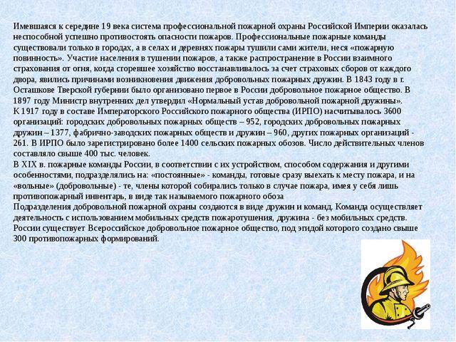 Имевшаяся к середине 19 века система профессиональной пожарной охраны Российс...