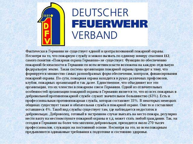 Фактически в Германии не существует единой и централизованной пожарной охраны...