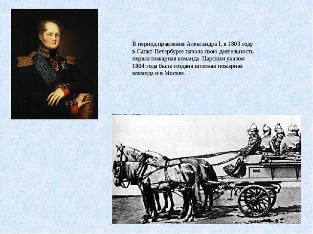 В период правления Александра I, в 1803 году в Санкт-Петербурге начала свою д...