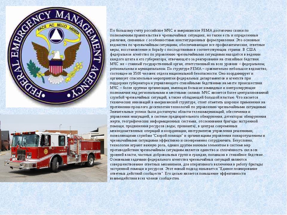 По большому счёту российское МЧС и американское FEMA достаточно схожи по полн...