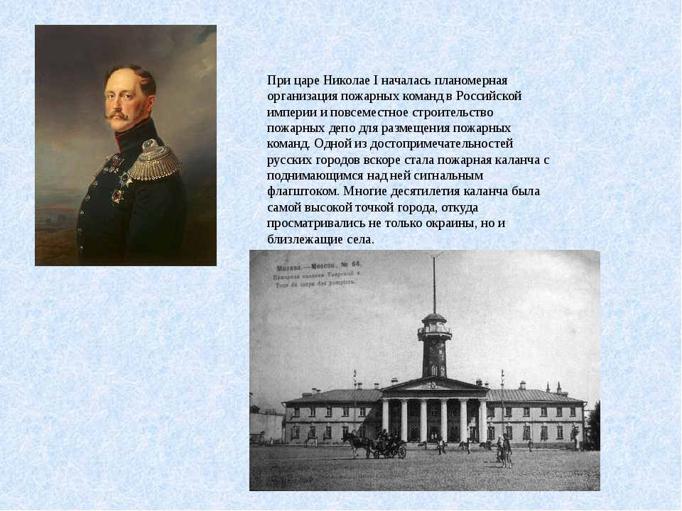При царе Николае I началась планомерная организация пожарных команд в Российс...
