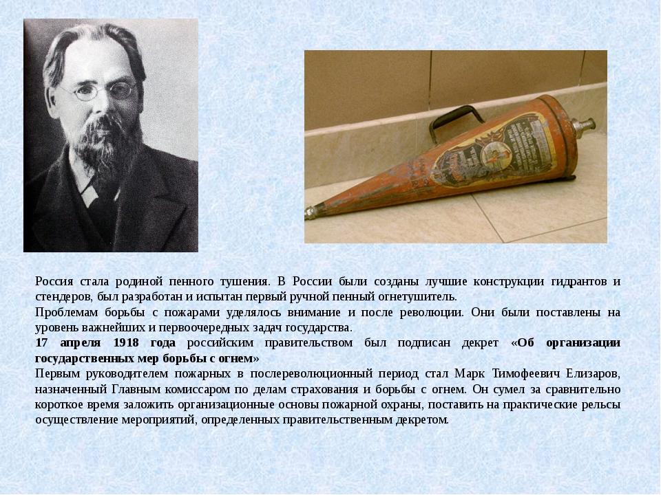 Россия стала родиной пенного тушения. В России были созданы лучшие конструкци...