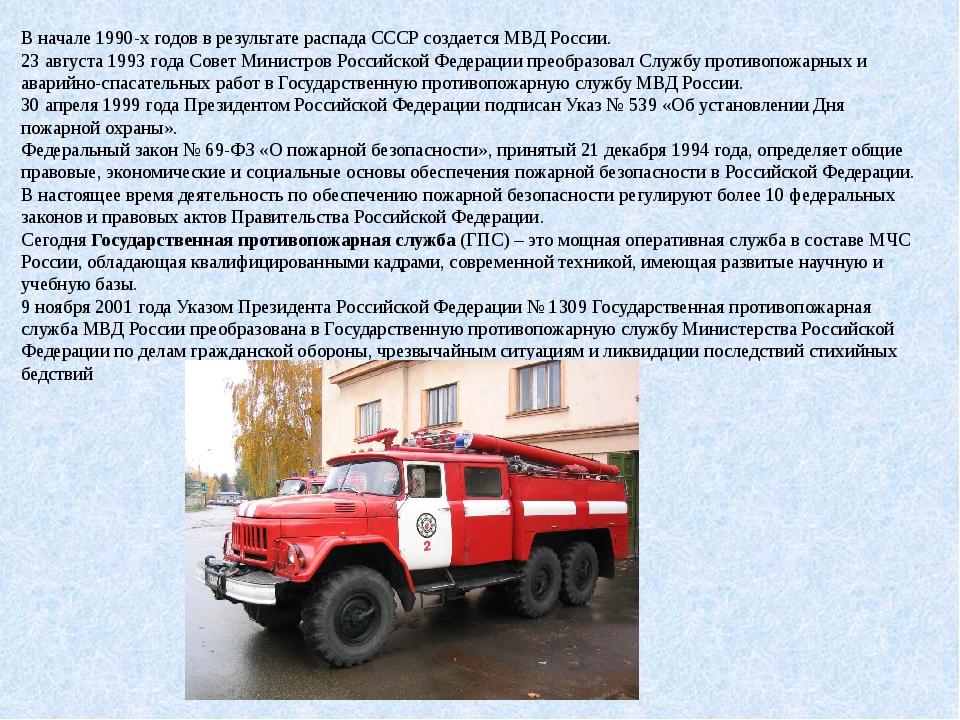 В начале 1990-х годов в результате распада СССР создается МВД России. 23 авгу...
