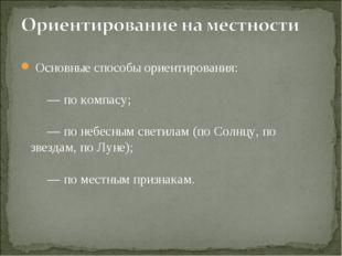 Основные способы ориентирования:   — по компасу;   — по небе