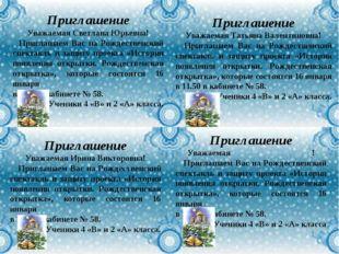 Приглашение Уважаемая Светлана Юрьевна! Приглашаем Вас на Рождественский спе