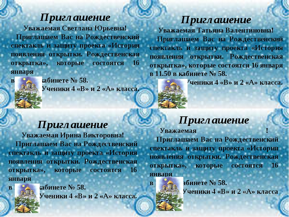 Приглашение Уважаемая Светлана Юрьевна! Приглашаем Вас на Рождественский спе...