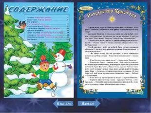 4. Как называется дерево, которое украшает Рождественский праздник и является