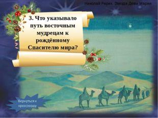 Рождественский кроссворд взят из детского познавательного журнала «Шишкин лес