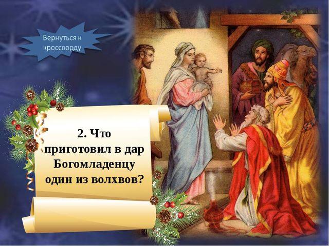 Григорий Гагарин. Рождество Христово. 7. В каком месяце родился Иисус Христос?