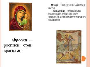 Икона – изображение Христа и святых Иконостас – перегородка, отделяющая алта