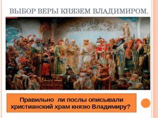 ВЫБОР ВЕРЫ КНЯЗЕМ ВЛАДИМИРОМ. Правильно ли послы описывали христианский храм