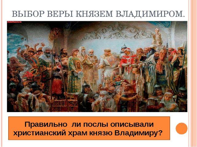 ВЫБОР ВЕРЫ КНЯЗЕМ ВЛАДИМИРОМ. Правильно ли послы описывали христианский храм...