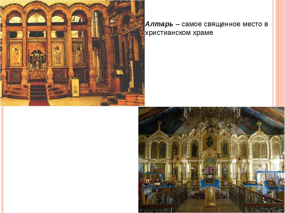 Алтарь – самое священное место в христианском храме