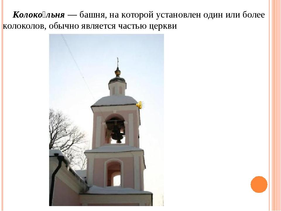 Колоко́льня — башня, на которой установлен один или более колоколов, обычно...