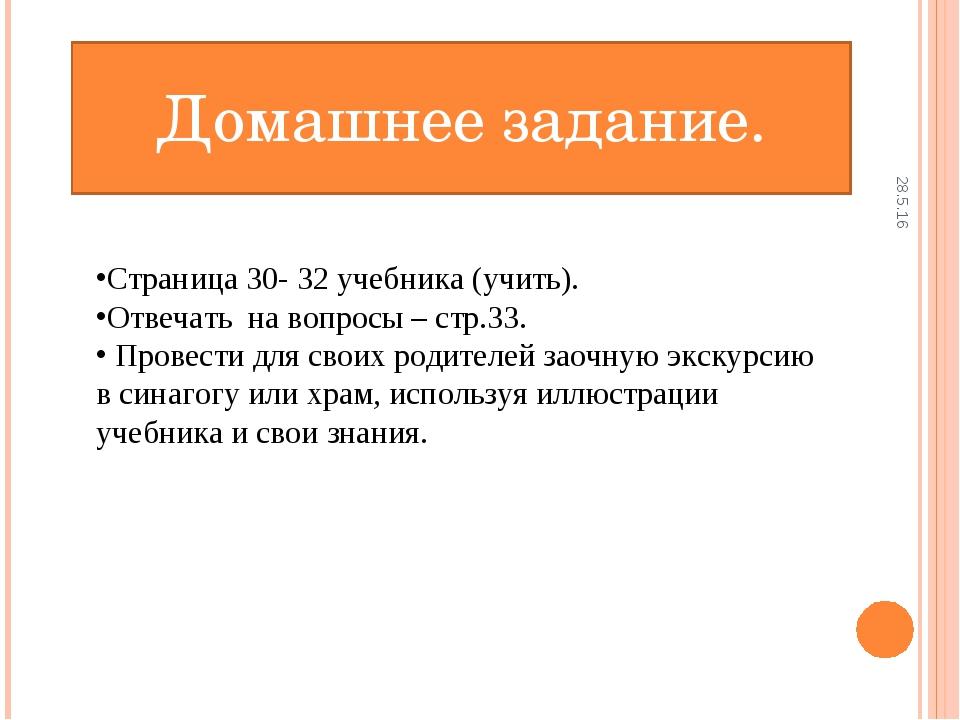 28.5.16 Страница 30- 32 учебника (учить). Отвечать на вопросы – стр.33. Прове...