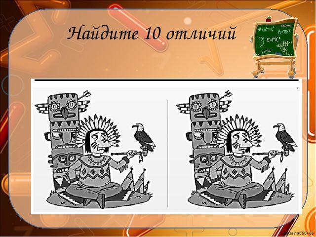 Найдите 10 отличий Ekaterina050466