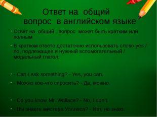 Ответ на общий вопрос в английском языке Ответ на общий вопрос может быть кра