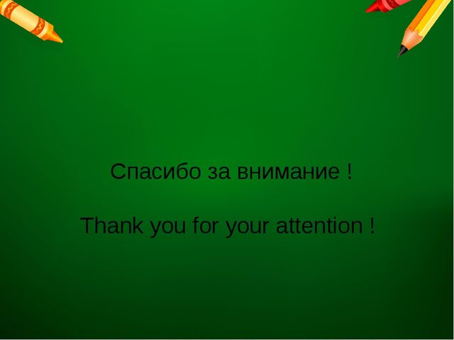Спасибо за внимание ! Thank you for your attention !