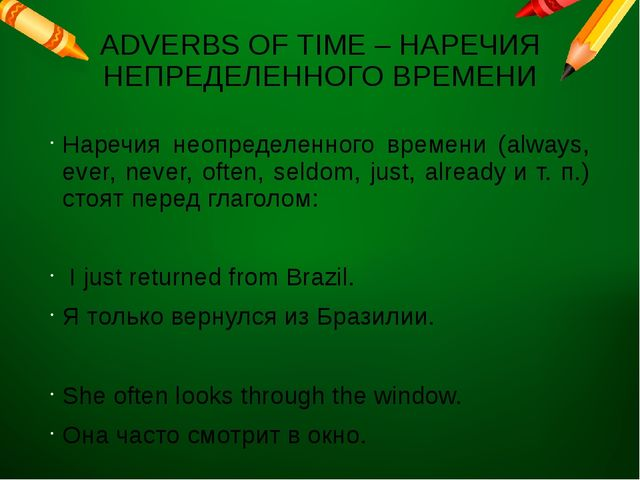 ADVERBS OF TIME – НАРЕЧИЯ НЕПРЕДЕЛЕННОГО ВРЕМЕНИ Наречия неопределенного врем...