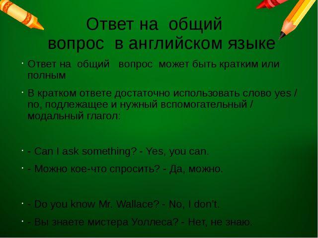 Ответ на общий вопрос в английском языке Ответ на общий вопрос может быть кра...