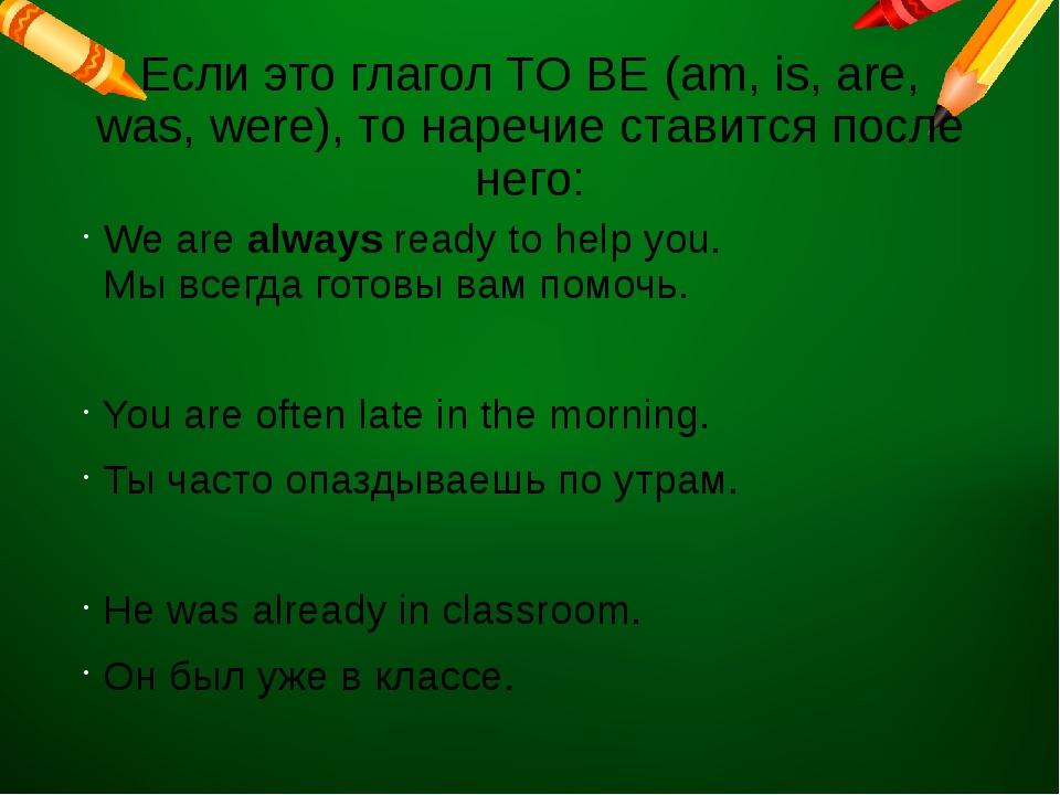 Если этоглагол TO BE (am, is, are, was, were), то наречие ставится после нег...
