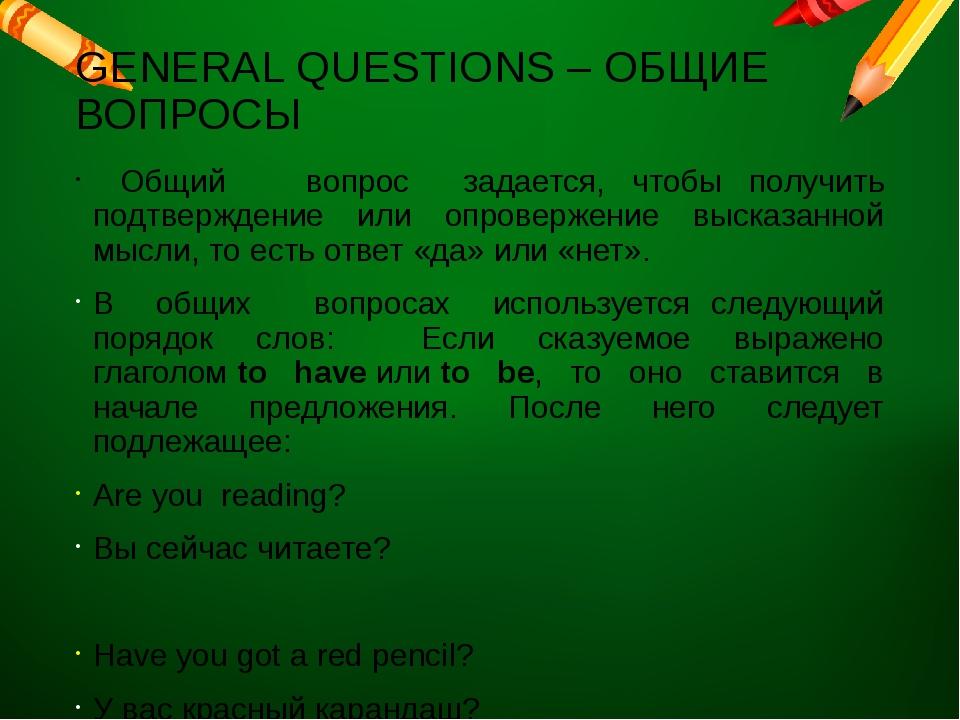 GENERAL QUESTIONS – ОБЩИЕ ВОПРОСЫ Общий вопрос задается, чтобы получить подтв...