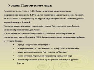 Правительство во главе с С. Ю. Витте согласилось на посредничество американск