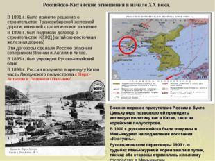Военно-морское присутствие России в бухте Циньхуандо позволяло ей проводить а