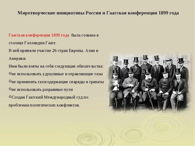 Гаагская конференция 1899 года была созвана в столице Голландии Гааге. В ней...