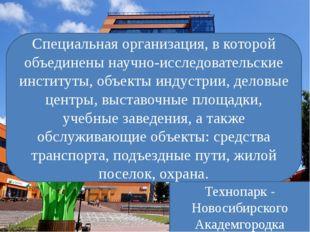 Технопарк- Новосибирского Академгородка Специальная организация, в которой о