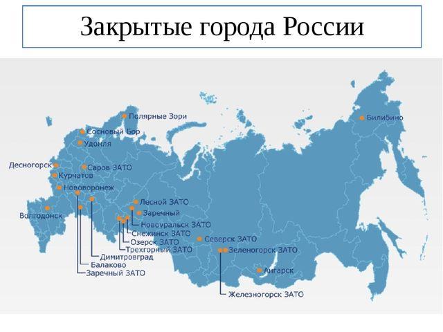 Закрытые города России