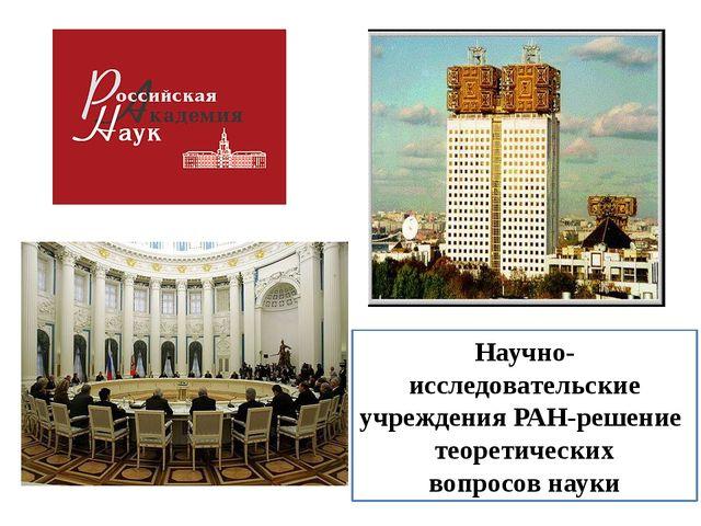 Научно-исследовательские учреждения РАН-решение теоретических вопросов науки