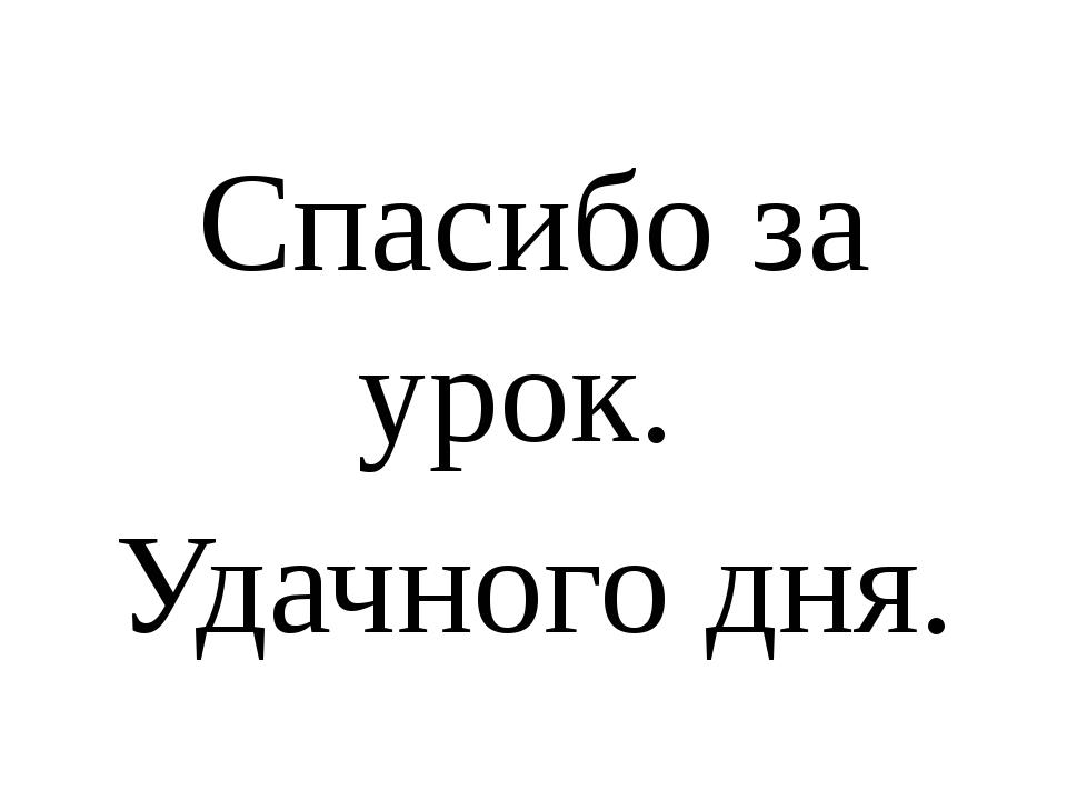Спасибо за урок. Удачного дня.