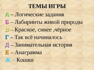ТЕМЫ ИГРЫ А – Логические задания Б – Лабиринты живой природы В – Красное, син