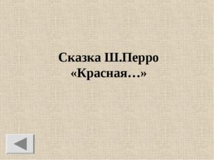Сказка Ш.Перро «Красная…»