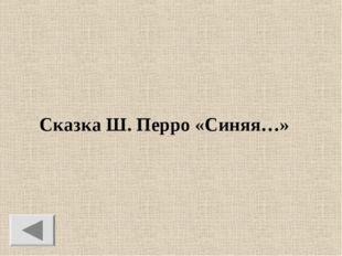 Сказка Ш. Перро «Синяя…»