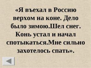 «Я въехал в Россию верхом на коне. Дело было зимою.Шел снег. Конь устал и нач