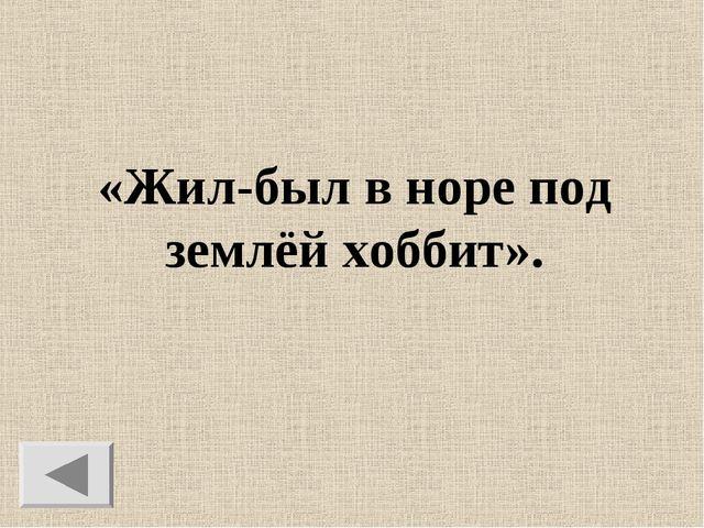 «Жил-был в норе под землёй хоббит».